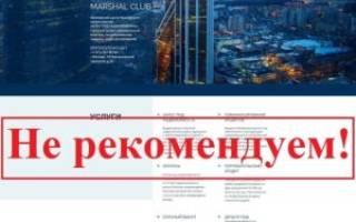 Отзыв о Маршал Ашроев