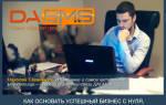 dasms.ru сервис обратной связи от клиентов отзывы