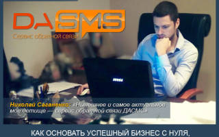 Отзыв о dasms.ru сервис обратной связи от клиентов