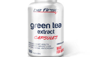Be First Green tea (Зелёный чай) extract 120 капс отзывы
