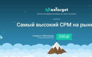 maxtarget.ru отзывы