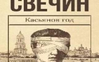 Отзыв о Михаил Касьянов