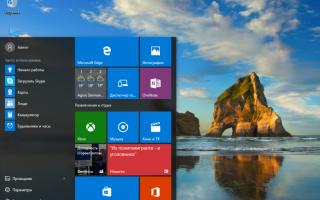 Отзыв об Операционная система Windows 10