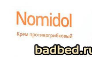 Номидол отзывы