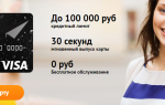 Kviku.ru отзывы