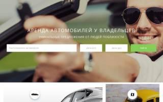 Отзыв о РентРайд (rentride.ru) сервис проката автомобилей
