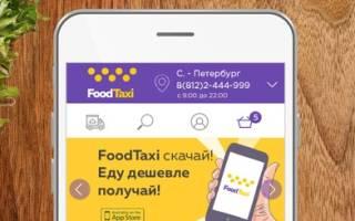 Отзыв о Food taxi