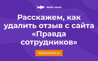 Отзыв о otzivisotrudnikov.ru сутрудников
