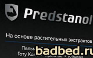 Растительный препарат от простатита Predstanol отзывы