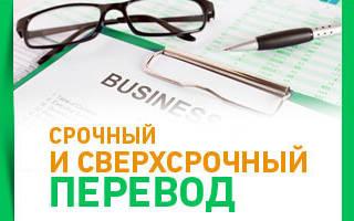 Отзыв о Бюро переводов Либете