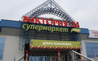 Отзыв о Супермаркет «Виктория» (Москва)