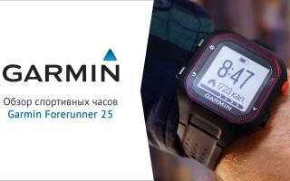 Garmin Forerunner 25 отзывы