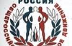 Общероссийское движение «Сильная Россия» отзывы
