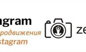 Светлана Денисова(Ченская) услуги продвижения в instagramm отзывы
