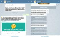 Бот для Telegram отзывы
