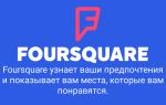 Отзыв о Foursquare