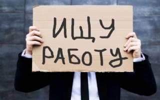 Отзыв о Безработица в России