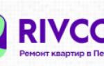 Компания Ривком отзывы