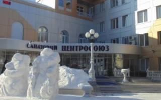 Отзыв о Санаторий Центросоюза в Белокурихе