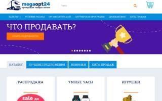 Отзыв о MegaOpt24.ru