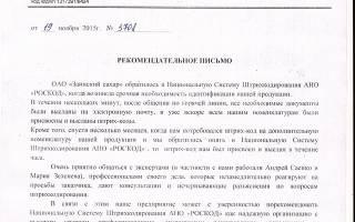Национальная система штрихования РосКод отзывы