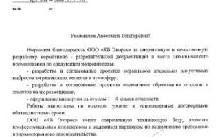 Консалтинговое бюро Экорос отзывы