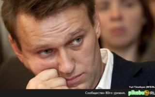 Отзыв об Алексей Навальный