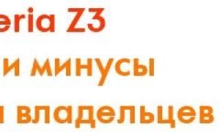 Sony Xperia Z3 отзывы