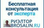 Бросалин Артем Алексеевич риэлтор Москва отзывы