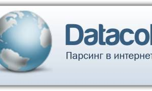 Datacol отзывы