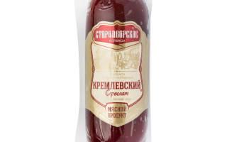 Отзыв о Стародворье Кремлевский сервелат