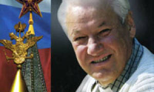 Ельцин Борис Николаевич отзывы