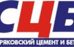 ЗАО «Себряковский цемент и бетон» sebbeton.ru отзывы