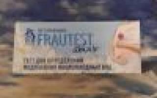 Тест для определения подтекания околоплодных вод Frautest amnio отзывы