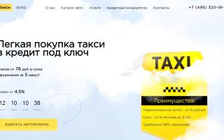rftaxi.ru отзывы