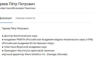 Институт лингвистико волновой генетики отзывы
