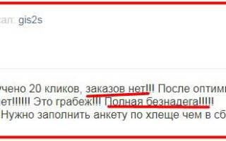 Яндекс.Директ отзывы