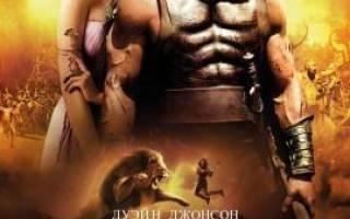 Отзыв о Геракл (2014)