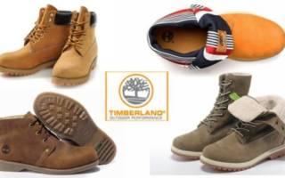 Отзыв о Timberland
