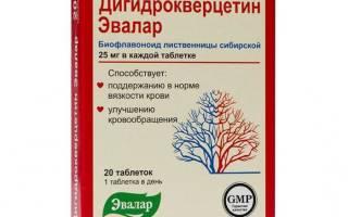 Дигидрокверцетин Плюс Секреты долголетия отзывы