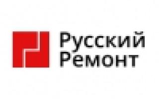 Отзыв о Русский ремонт