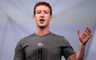 Отзыв о Марк Цукерберг