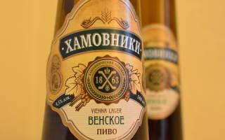 Пиво Хамовники отзывы