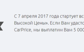 Отзыв о CarPrice