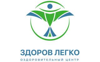 Отзыв об Оздоровительный центр «Здоров Легко»