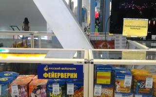 Русский фейерверк отзывы