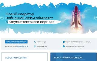 Отзыв об Оператор связи Danycom