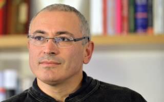 Отзыв о Ходорковский Михаил Борисович