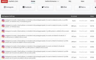 Гипермаркет аккаунтов социальных сетей отзывы