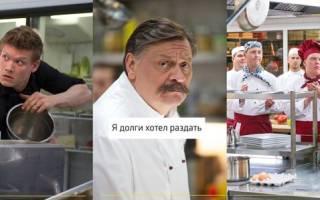 Отзыв о Кухня 4 сезон